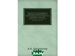 Шахматов А.А. Исследование о Двинских грамотах XV в. Ч.1.
