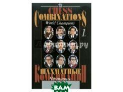 Шахматные комбинации. Чемпионы мира. Том 1 / Chess Combinations: World Champions: Volume 1