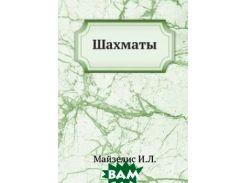 Шахматы (изд. 2012 г. )