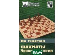 Шахматы. Уроки стратегии. Серия: Шахматный университет