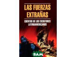 Чуждые силы. Рассказы латиноамериканских писателей. Книга для чтения на испанском языке Las fuerzas extranas