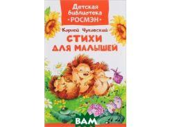Чуковский К. Стихи для малышей