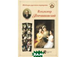 Шедевры русского портрета. Владимир Боровиковский