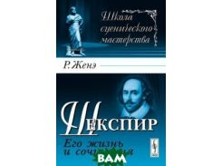 Шекспир. Его жизнь и сочинения