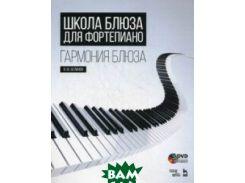 Школа блюза для фортепиано. Гармония блюза. Учебное пособие (+ CD-ROM)