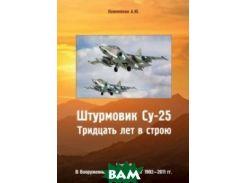 Штурмовик СУ-25. Тридцать лет в строю. Часть 2. В Вооруженных силах РФ и СНГ 1992-2011 годах