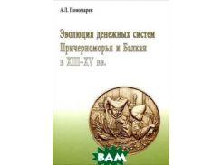 Эволюция денежных систем Причерноморья и Балкан в XIII-XV веков