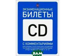 Экзаменационные билеты кат.  С  и  D  (с изменениями на 13.04.12) с комментариями (ш (7308)