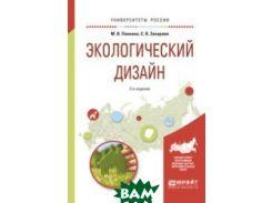 Экологический дизайн. Учебное пособие для бакалавриата и магистратуры