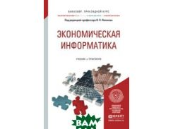 Экономическая информатика. Учебник и практикум для прикладного бакалавриата