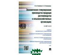 Экономическое стимулирование производства продукции растениеводства в сельскохозяйственных организациях