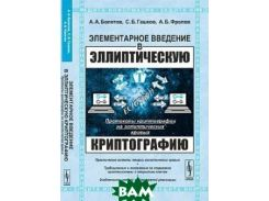 Элементарное введение в эллиптическую криптографию. Протоколы криптографии на эллиптических кривых. Выпуск 4