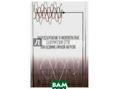 Энергосбережение в низковольтных электрических сетях при несимметричной нагрузке. Монография