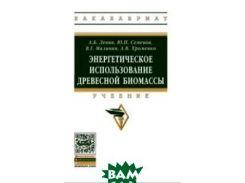 Энергетическое использование биомассы древесины. Учебник. Гриф МО РФ