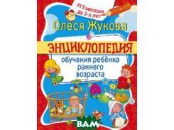 Энциклопедия обучения ребенка раннего возраста. От 6 месяцев до 3-х лет