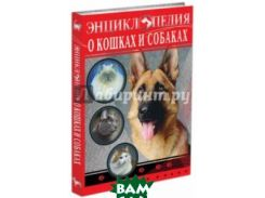 Энциклопедия о кошках и собаках
