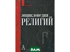 Энциклопедия религий. Серия: Summa