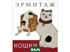 Эрмитаж. Кошки. Дикие и Домашние (мини) на русском языке 978-5-91208-106-4