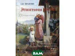 Этнография детства. Сборник фольклорных и этнографических материалов