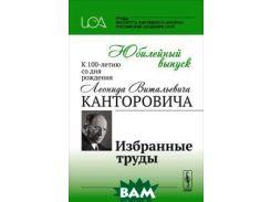 Юбилейный выпуск к 100-летию со дня рождения Л.В.Канторовича. Избранные труды