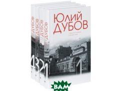 Юлий Дубов. Собрание сочинений в четырех томах (количество томов: 4)