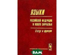 Языки Российской Федерации и нового зарубежья. Статус и функции