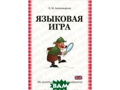 Языковая игра в оригинале и переводе (на материале английских анекдотов). Учебное пособие
