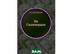 Ян Сваммердам
