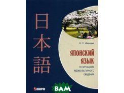 Японский язык в ситуациях межкультурного общения. Японский язык как второй иностранный после английского
