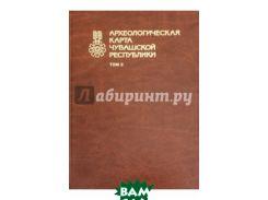 Археологическая карта Чувашской Республики. Том 2