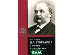 И. А. Гончаров в жизни и творчестве