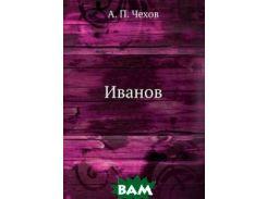 Иванов (изд. 2011 г. )