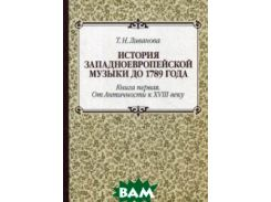 История западноевропейской музыки до 1789 года. Учебное пособие. Книга 1: От Античности к XVIII веку