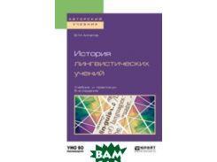 История лингвистических учений. Учебник и практикум для академического бакалавриата