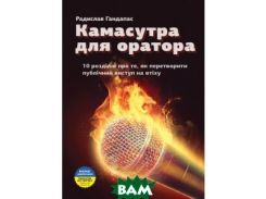 Камасутра для оратора (укр.мова)