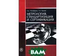 Метрология, стандартизация и сертификация. Учебник для студентов вузов. 4-е издание