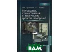 Метрология, стандартизация и технические средства измерений. Учебник для вузов. 2-е издание