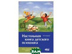 Настольная книга детского психолога (+ CD)