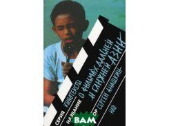 О фильмах дальней и ближней Азии. Разборы, портреты, интервью