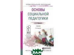 Основы социальной педагогики. Учебник для СПО