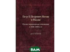 Петр II Петрович Негош и Россия. Русско-черногорские отношения в 1830-1850 гг.