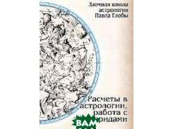 Расчеты в астрологии, работа с эфемеридами