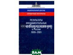 Результаты фундаментальных космических исследований в России. 1999-2001. Справочные материалы