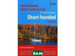 Управление парусной яхтой в одиночку / Short-handed Sailing