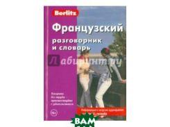 Французский разговорник и словарь. Серия: Berlitz. 5-е издание