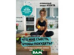 Что мне съесть, чтобы похудеть? Кулинарный проект  SEKTA