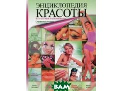 Энциклопедия красоты. Все о красивой и здоровой жизни