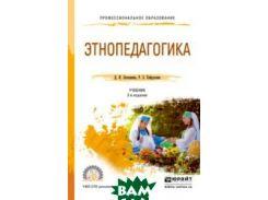 Этнопедагогика. Учебник для СПО