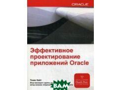 Эффективное проектирование приложений ORACLE. Руководство