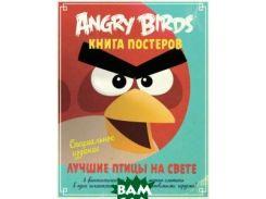 Angry Birds. Лучшие птицы на свете. Книга постеров